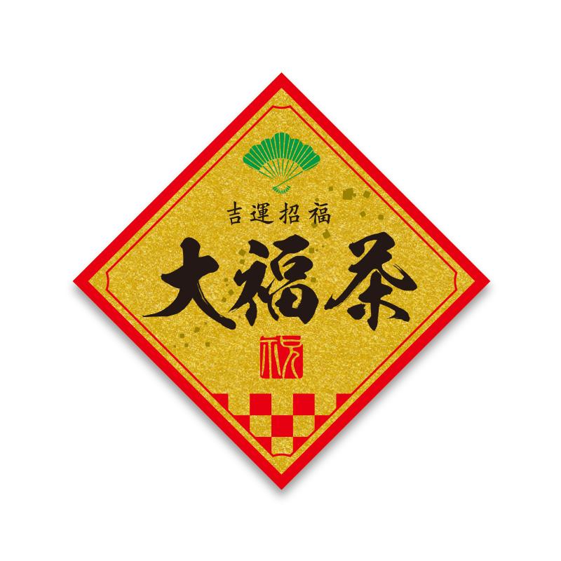 菱型シール 大福茶A〈金〉